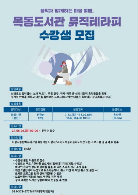 화성시 동탄목동이음터도서관 목동도서관 뮤직테라피 안내문