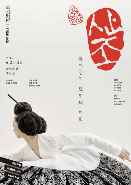 '산조' 포스터