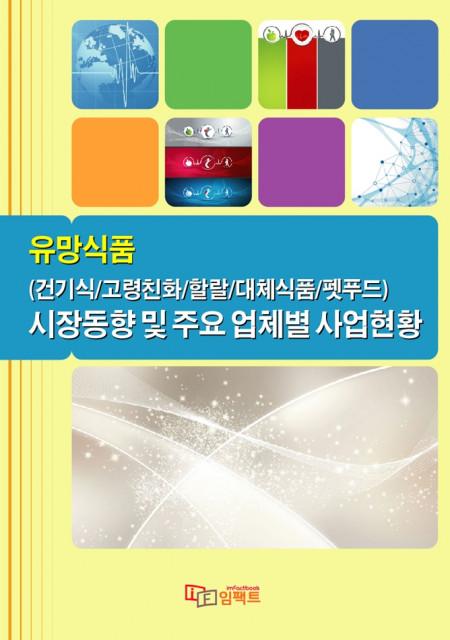 임팩트북이 발간한 유망식품 시장동향 및 주요 업체별 사업현황 보고서 표지
