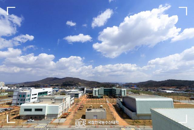 한국농수산대학이 '2021년 한농대 비전 선포식'을 개최했다