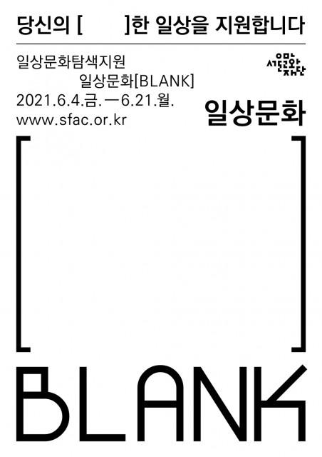 서울문화재단, 2021 일상문화 탐색지원사업 일상문화[(블랭크)BLANK] 공모 포스터