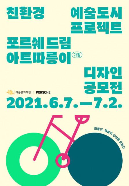 서울문화재단과 포르쉐코리아가 공모하는 아트따릉이 디자인 포스터