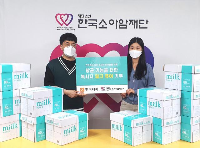 한국소아암재단 직원들이 기부된 항균 복사용지 miilk Pure(밀크 퓨어)와 함께 포즈를 취하고 있다