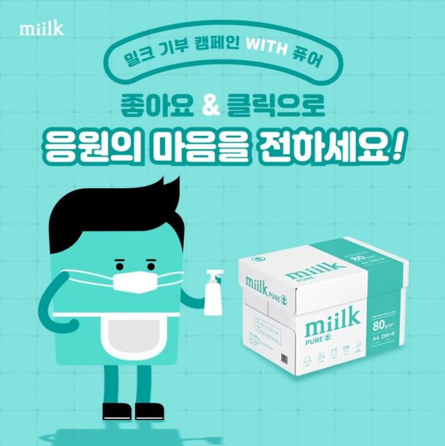 한국제지 밀크 복사지 기부 캠페인