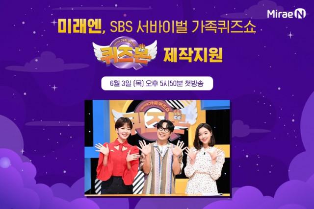 미래엔이 SBS 서바이벌 가족 퀴즈쇼 퀴즈몬 제작을 지원하고 도서 및 장학금을 후원한다