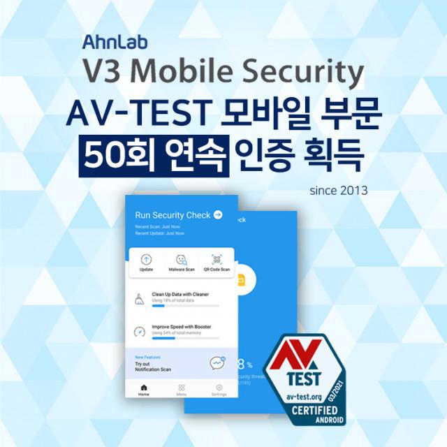 안랩 V3 모바일 시큐리티이 AV-TEST 인증을 획득했다