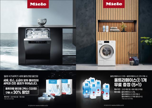 밀레코리아가 식기세척기와 드럼세탁기 전용 세제들을 공식 온라인몰에서 이벤트를 진행한다