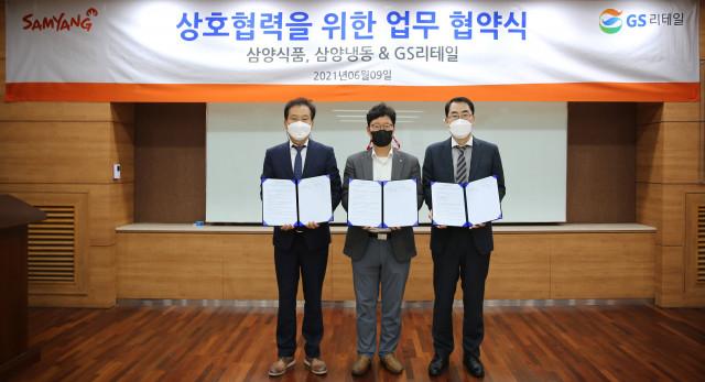 왼쪽부터 삼양냉동 배대운 대표, GS리테일 안병훈 상무, 삼양식품 진종기 대표가 협약식에서 기념 촬영을 하고 있다