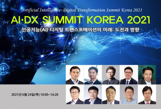 AI·DX SUMMIT KOREA 2021 행사 포스터