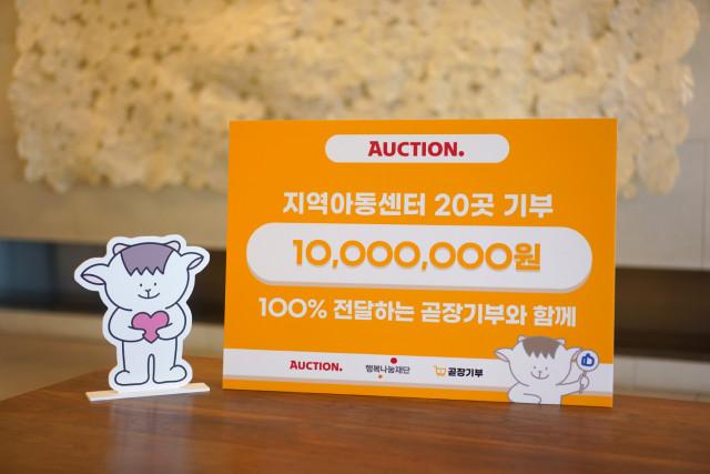 곧장기부가 옥션과 함께 20개 지역아동센터에 1000만원 상당의 물품을 후원했다