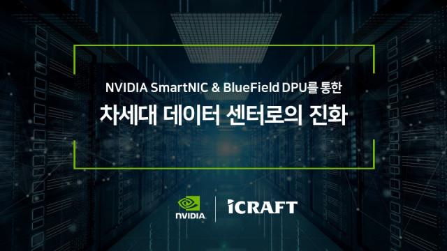 아이크래프트가 'NVIDIA SmartNIC & BlueField DPU를 통한 차세대 데이터 센터로의 진화'를 주제로 진행한 온라인 세미나를 성황리에 마쳤다