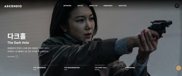 아센디오가 공개한 홈페이지 메인 화면 PC버전