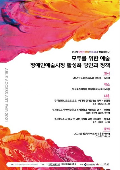 2021 장애인창작 아트페어 '장애인예술시장 활성화 방안 모색하기 위한 세미나' 포스터