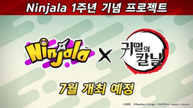 Ninjala 1주년 기념 프로젝트 'Ninjala×귀멸의 칼날' 컬래버레이션
