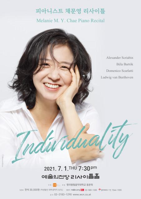 피아니스트 채문영 리사이틀 공연 포스터