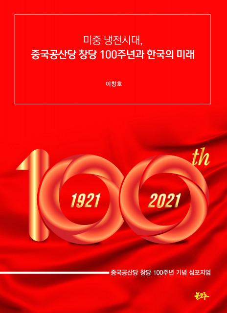 '미중 냉전시대, 중국공산당 창당 100주년과 한국의 미래' 전자책 표지