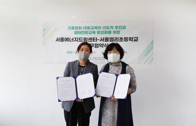 서울에너지드림센터와 서울염리초등학교가 기후위기 대응·생태전환교육 활성화를 위한 업무협약을 체결했다