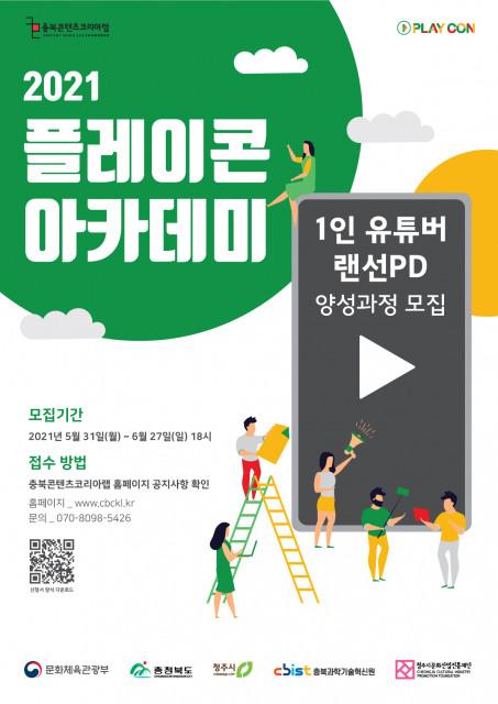 2021 플레이콘 아카데미 모집 포스터