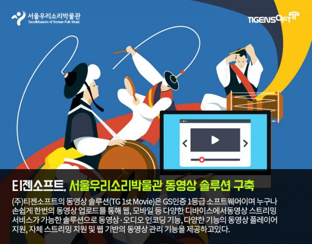 티젠소프트가 서울우리소리박물관 '아카이브시스템 1단계 구축' 사업에 동영상 등록 변환 및 스트리밍 솔루션(TG 1st Movie)을 구축했다