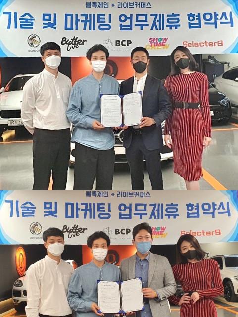 왼쪽부터 김기완 셀렉터미디어 마케팅 대표가 차세영 kondor그룹 대표 등과 업무협약을 맺고 기념촬영을 하고 있다