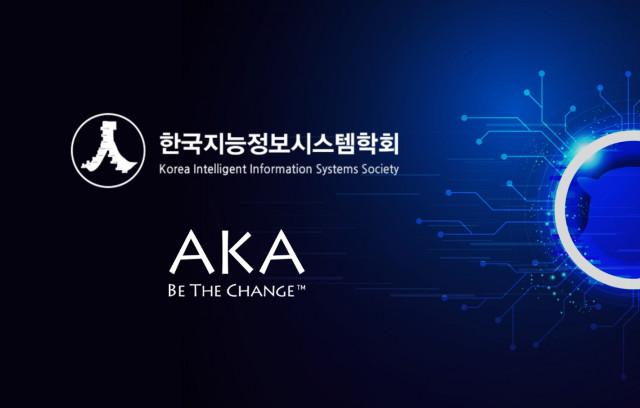 아카에이아이의 인공지능(AI) 대화 엔진 및 인공지능 서비스형 소프트웨어(SaaS) '뮤즈'가 2021년도 한국지능정보시스템학회 정기 춘계학술대회에서 지능형 제품 분야 '2021 ...