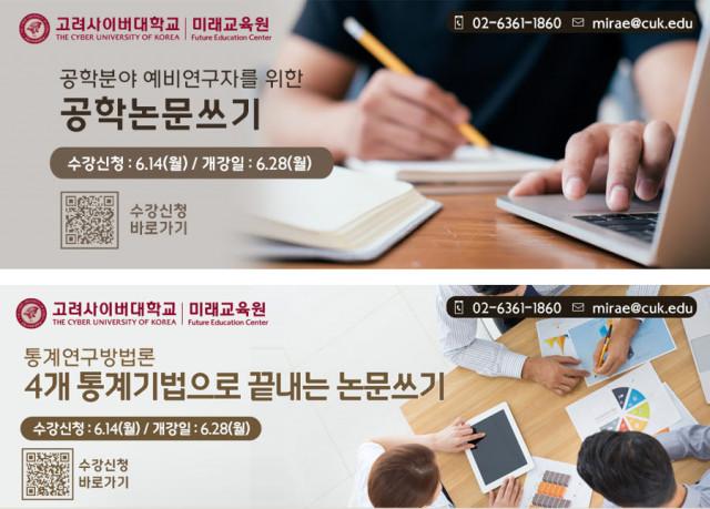 고려사이버대 미래교육원 강좌 공지