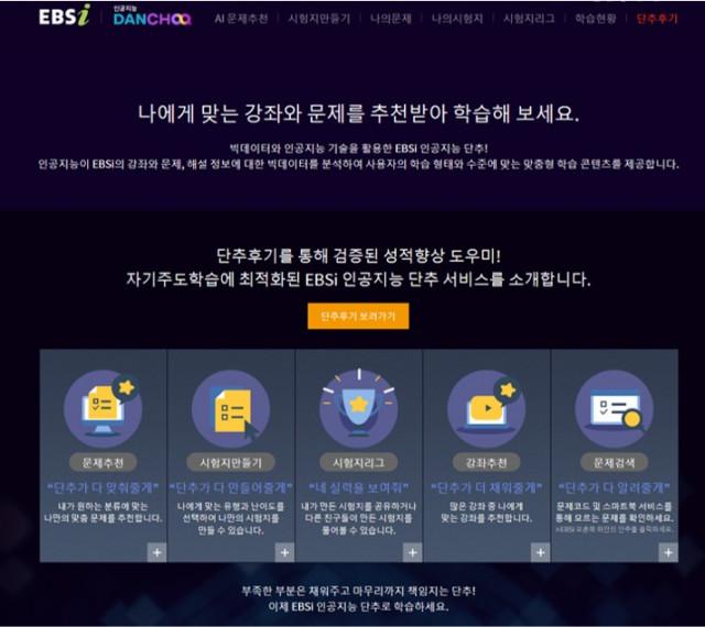 EBSi 인공지능 단추 서비스