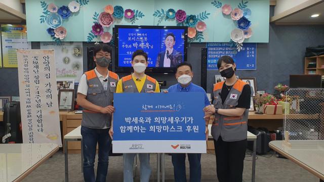 해피기버와 박세욱 팬클럽이 저소득 소외계층을 위한 마스크 나눔을 진행했다