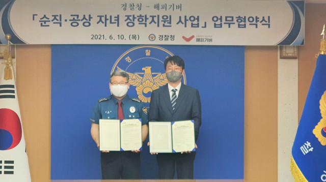 해피기버와 경찰청이 순직·공상 자녀를 위한 장학지원 사업 업무협약식을 개최했다