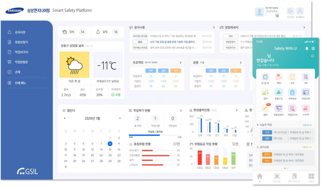 스마트 안전관리 플랫폼(SSP: Smart Safety Platform) 웹사이트 및 앱 페이지 화면