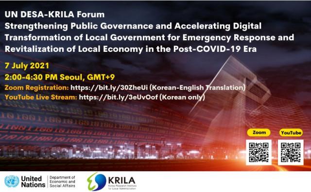 한국지방행정연구원이 유엔거버넌스센터와 함께 '포스트 코로나시대 비상 대응 및 지역경제 활성화를 위한 지방차원의 공공 거버넌스 강화와 디지털 전환 가속화'를 주제로 포럼을 개최한다