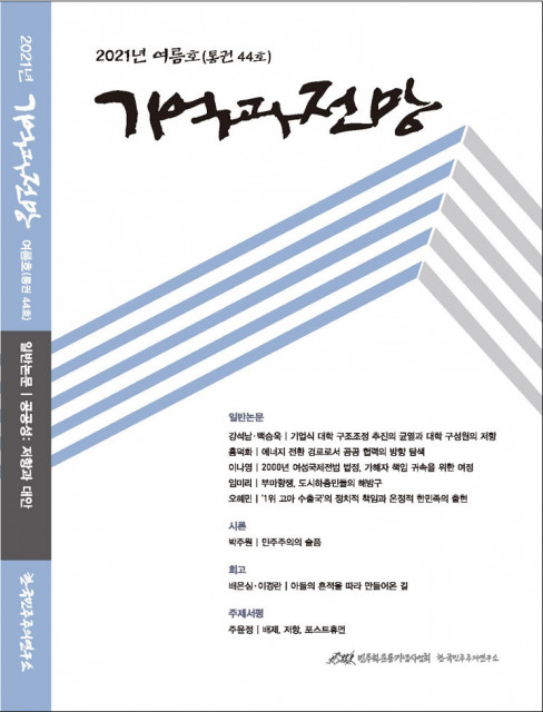 민주주의 전문 학술지 기억과 전망 제44호 표지