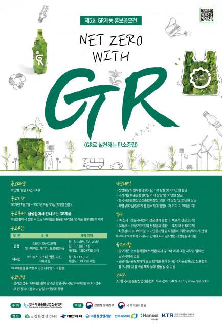 한국자원순환산업진흥협회가 실시하는 제5회 GR제품 홍보공모전 포스터