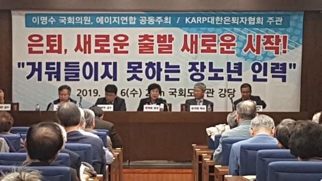 KARP대한은퇴자협회가 인구 감소로 인한 생산인구 감소를 고용 연장으로 풀자고 주장했다