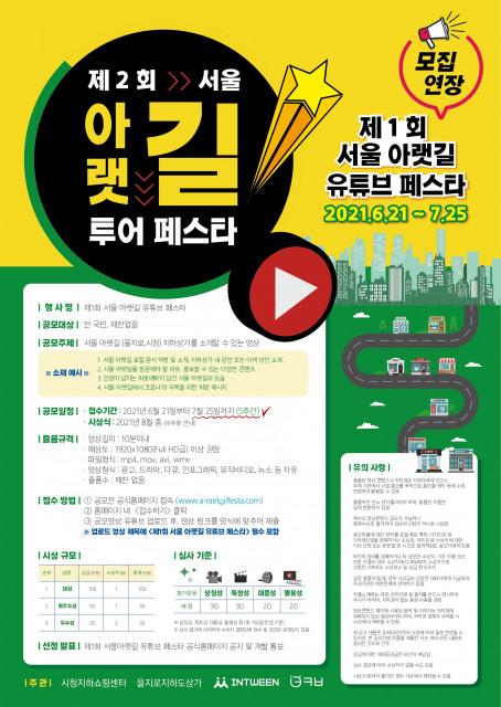 제1회 서울 아랫길 유튜브 페스타 공식 포스터