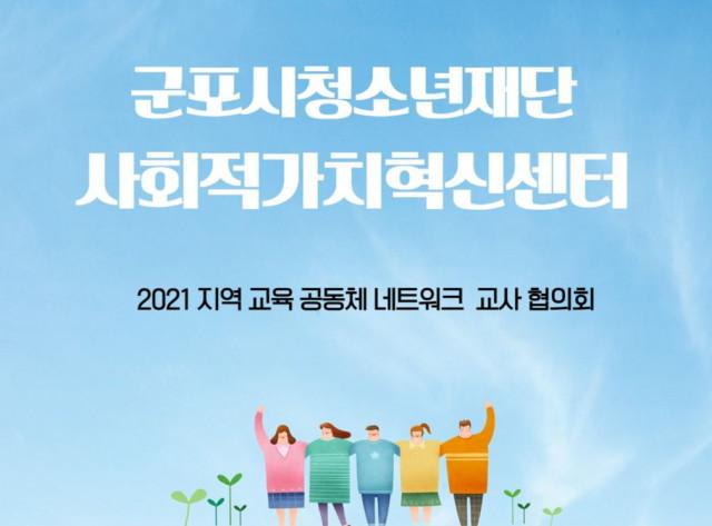 군포시청소년재단 사회적가치혁신센터가 2021 지역 교육 공동체 네트워크 교사협의회를 진행했다