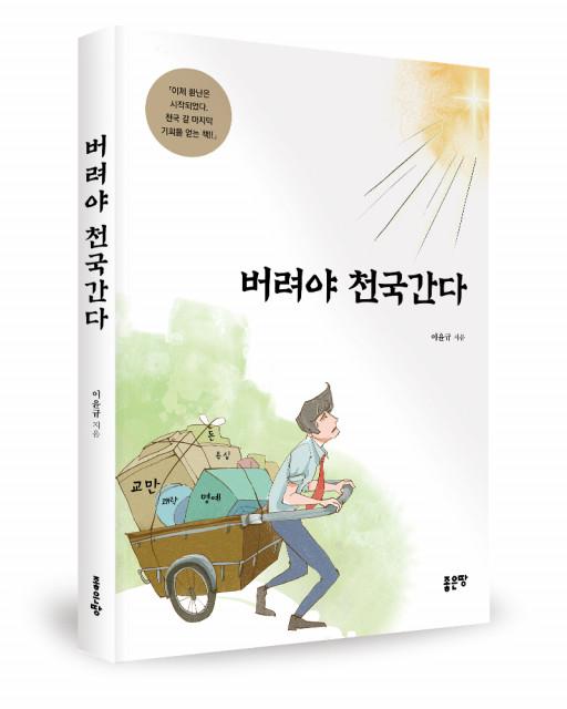 이윤규 지음, 좋은땅출판사, 260쪽, 1만3000원