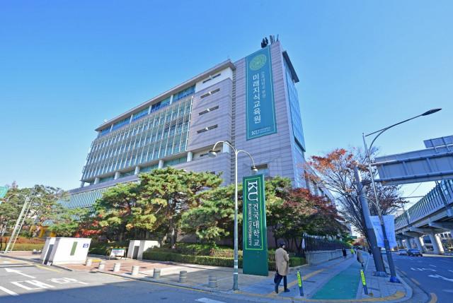 건국대학교미래지식교육원 전경