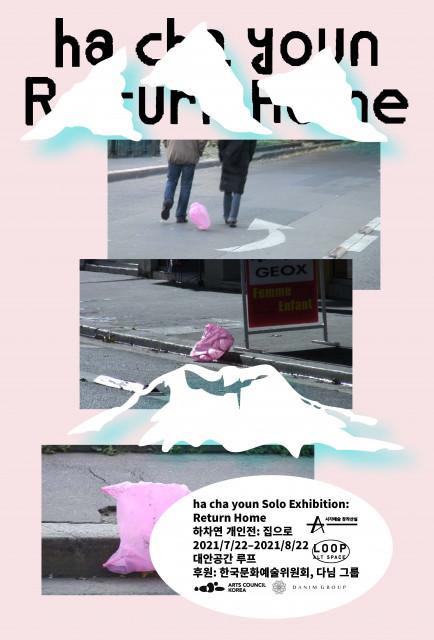 '하차연 개인전: 집으로' 전시회 메인 포스터