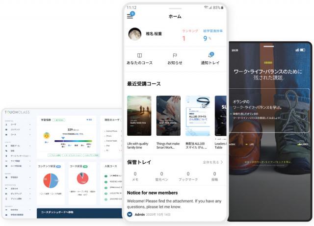 모바일 교육 솔루션 '터치클래스' 일본어 적용 화면