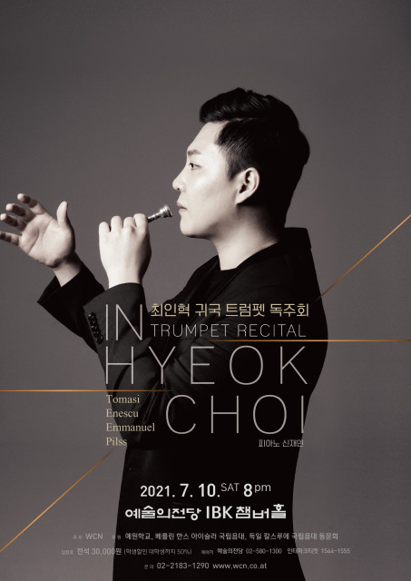 최인혁 귀국 트럼펫 독주회 포스터