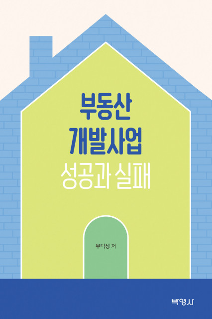 '부동산개발사업 성공과 실패' 표지