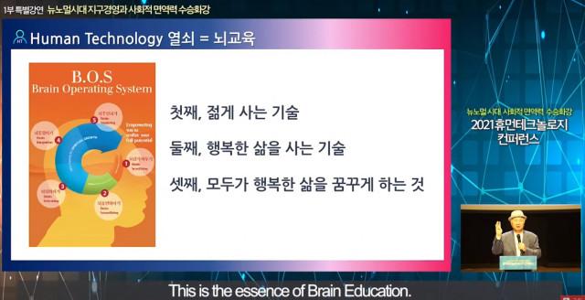 휴먼테크놀로지 컨퍼런스에서 기조강연하는 이승헌 총장
