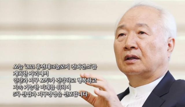 5차 산업혁명과 지구경영 선언하는 이승헌 글로벌사이버대학교 총장
