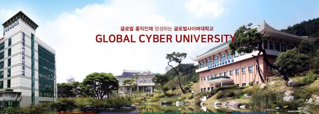 글로벌사이버대학교가 2학기 신편입생을 모집한다