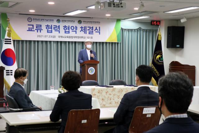글로벌사이버대학교-충남과학기술진흥원 MOU 체결식