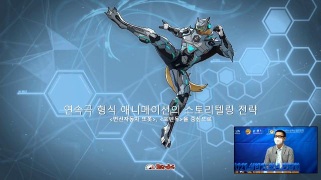 '변신자동차 또봇' 애니메이션 제작사인 레트로봇 이달 대표가 특강을 진행하고 있다
