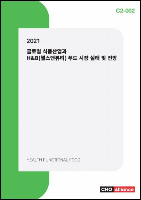 씨에치오 얼라이언스가 '2021 글로벌 식품산업과 H&B 푸드 시장 실태 및 전망' 보고서를 발간했다
