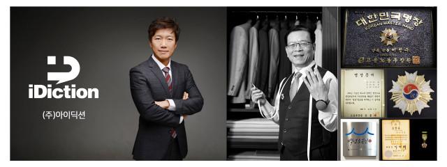 왼쪽부터 아이딕션 양재민 대표, 대한민국 양복 명장 이정구 골드핑거 대표
