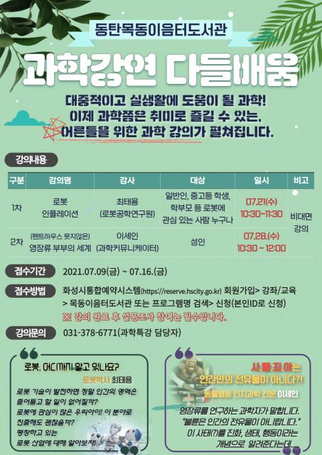 동탄목동이음터도서관 '다들배움' 강연 안내 포스터